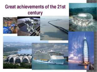 Great achievements of the 21st century