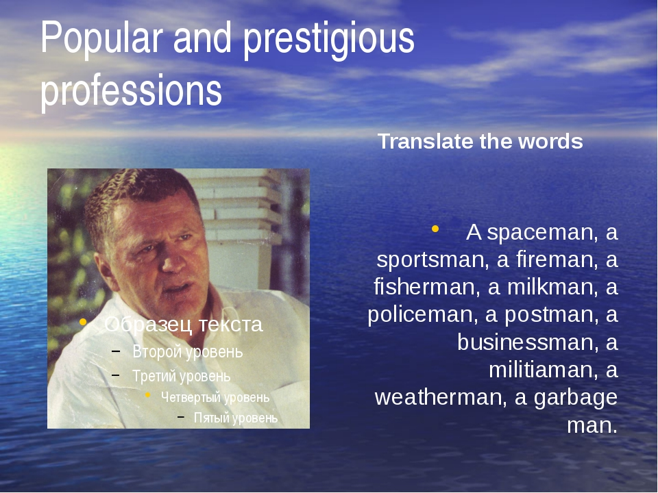 Popular and prestigious professions Translate the words A spaceman, a sportsm...