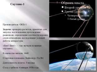 Спутник-1 Производитель: ОКБ-1 Задачи: проверка расчетов, принятых для запуск
