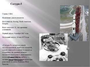 Сатурн-5 Страна: США Назначение: ракета-носитель Изготовитель: Boeing, North