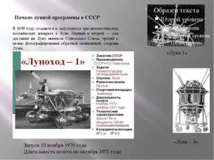 Начало лунной программы в СССР В 1959 году создаются и запускаются три автома