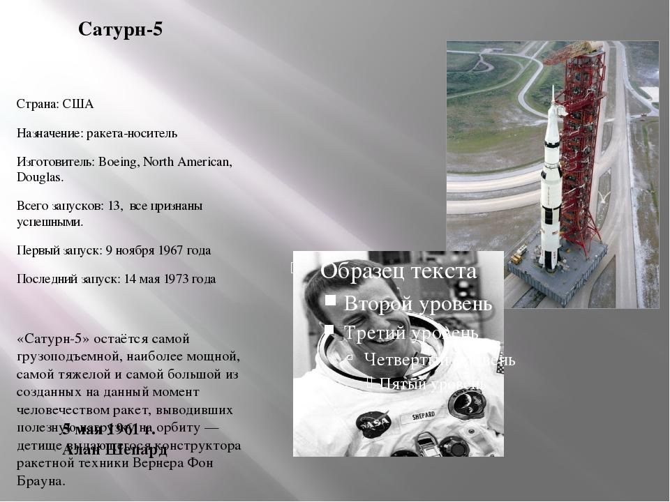 Сатурн-5 Страна: США Назначение: ракета-носитель Изготовитель: Boeing, North...