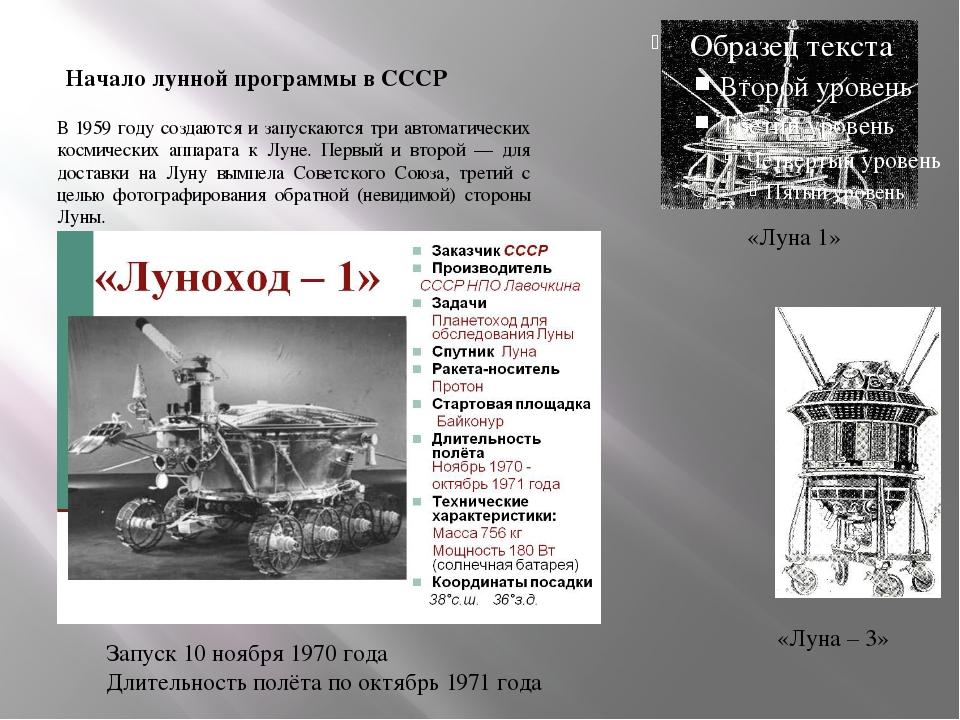 Начало лунной программы в СССР В 1959 году создаются и запускаются три автома...