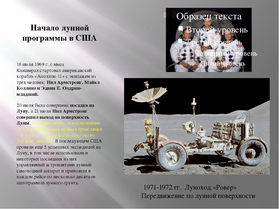 Начало лунной программы в США 16 июля1969 г.смыса Канавералстартовал амер...