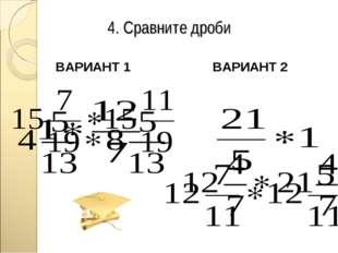 4. Сравните дроби ВАРИАНТ 1 ВАРИАНТ 2