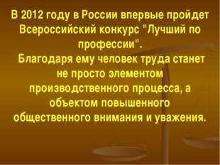 """В 2012 году в России впервые пройдет Всероссийский конкурс """"Лучший по професс"""