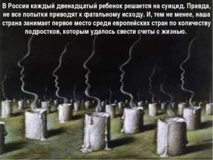В России каждый двенадцатый ребенок решается на суицид. Правда, не все попытк