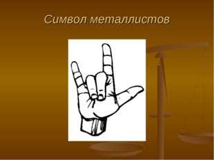 Символ металлистов