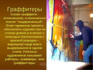 """Граффитеры Слово граффити - итальянское, и изначально значит """"нацарапанный""""."""