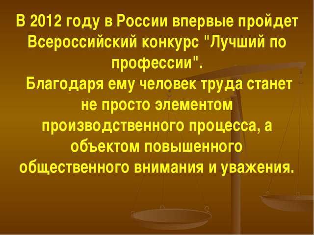 """В 2012 году в России впервые пройдет Всероссийский конкурс """"Лучший по професс..."""