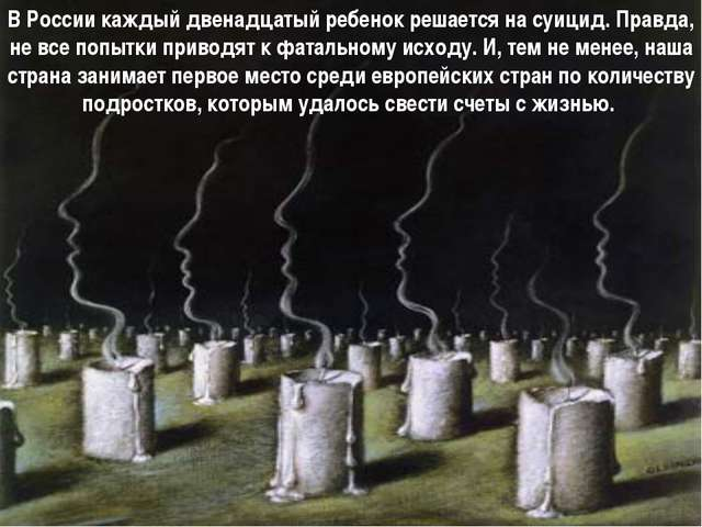 В России каждый двенадцатый ребенок решается на суицид. Правда, не все попытк...