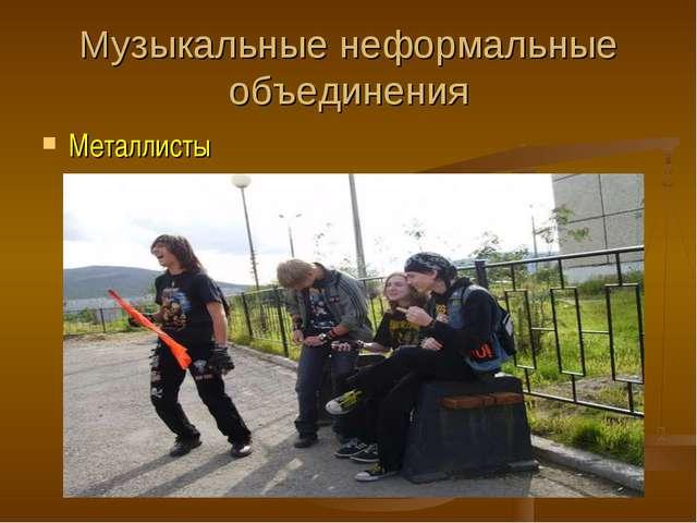 Музыкальные неформальные объединения Металлисты