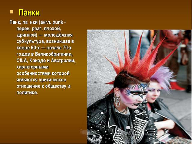 Панки Панк, па́нки (англ. punk - перен. разг. плохой, дрянной) — молодёжная...