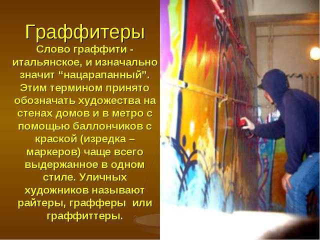 """Граффитеры Слово граффити - итальянское, и изначально значит """"нацарапанный""""...."""