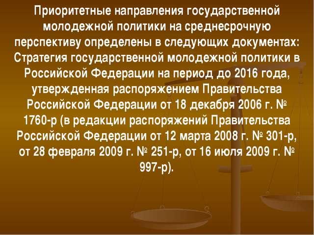 Приоритетные направления государственной молодежной политики на среднесрочную...