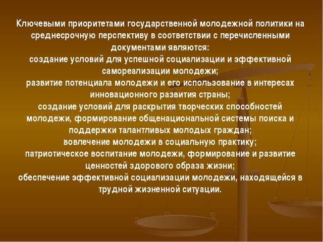 Ключевыми приоритетами государственной молодежной политики на среднесрочную п...