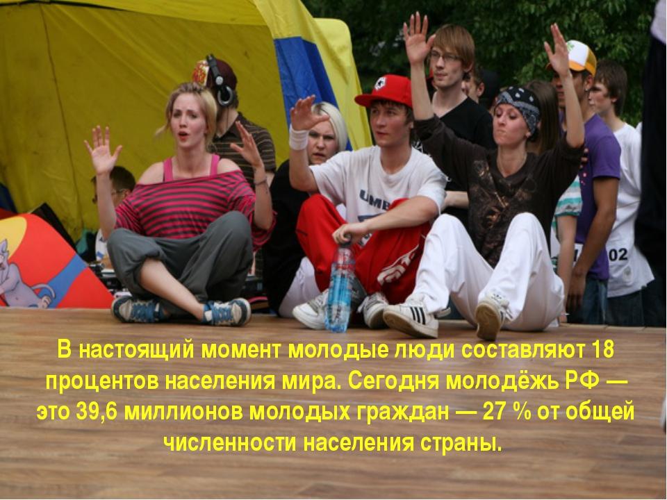 В настоящий момент молодые люди составляют 18 процентов населения мира. Сегод...