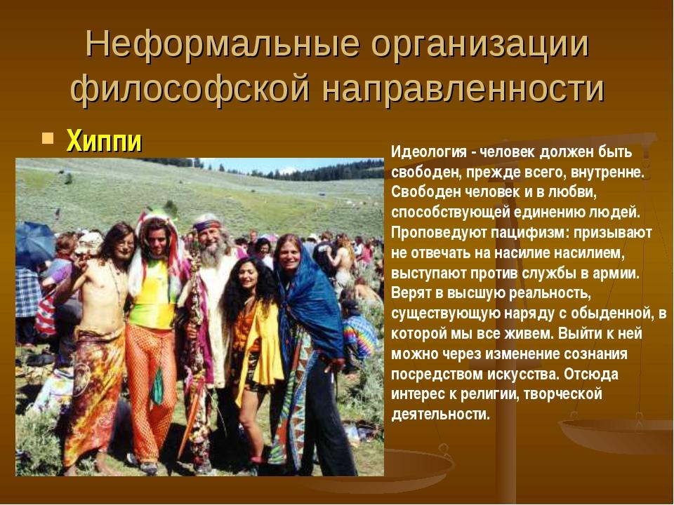 Неформальные организации философской направленности Хиппи Идеология - человек...