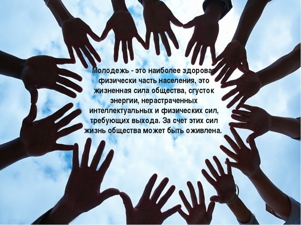 Молодежь - это наиболее здоровая физически часть населения, это жизненная сил...