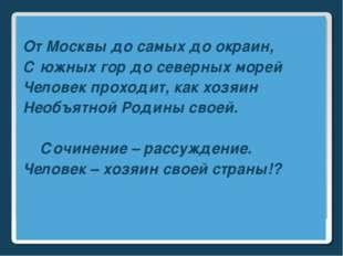 От Москвы до самых до окраин, С южных гор до северных морей Человек проходит