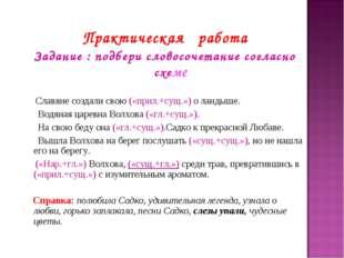 Практическая работа Задание : подбери словосочетание согласно схеме Славяне
