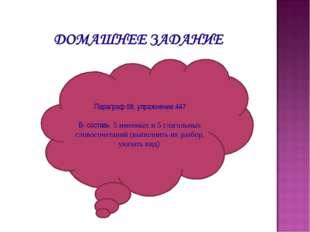 Параграф 58, упражнение 447 В- составь 5 именных и 5 глагольных словосочетани