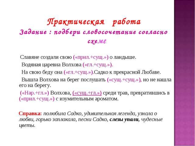 Практическая работа Задание : подбери словосочетание согласно схеме Славяне...