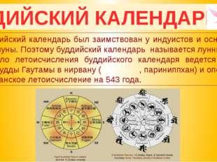 Буддийский календарь был заимствован у индуистов и основан на фазах луны. По