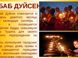 ЛХАБАБ ДУЙСЕН Лхабаб Дуйсэн отмечается в 22-й день девятого месяца лунного к