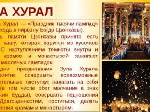 ЗУЛА ХУРАЛ Зула Хурал — «Праздник тысячи лампад» (День ухода в нирвану Богдо
