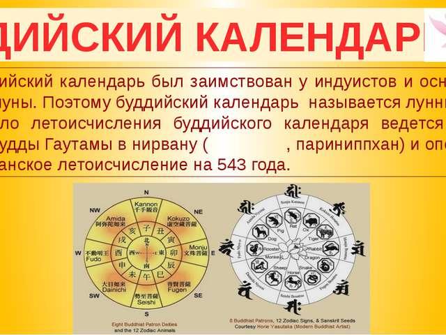 Буддийский календарь был заимствован у индуистов и основан на фазах луны. По...