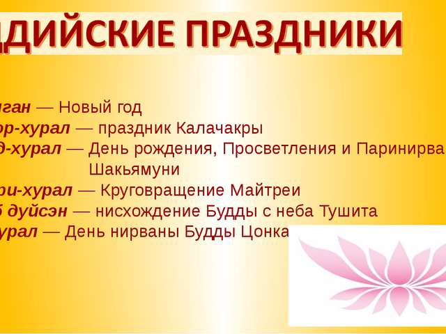 Сагаалган — Новый год Дуйнхор-хурал — праздник Калачакры Дончод-хурал — День...