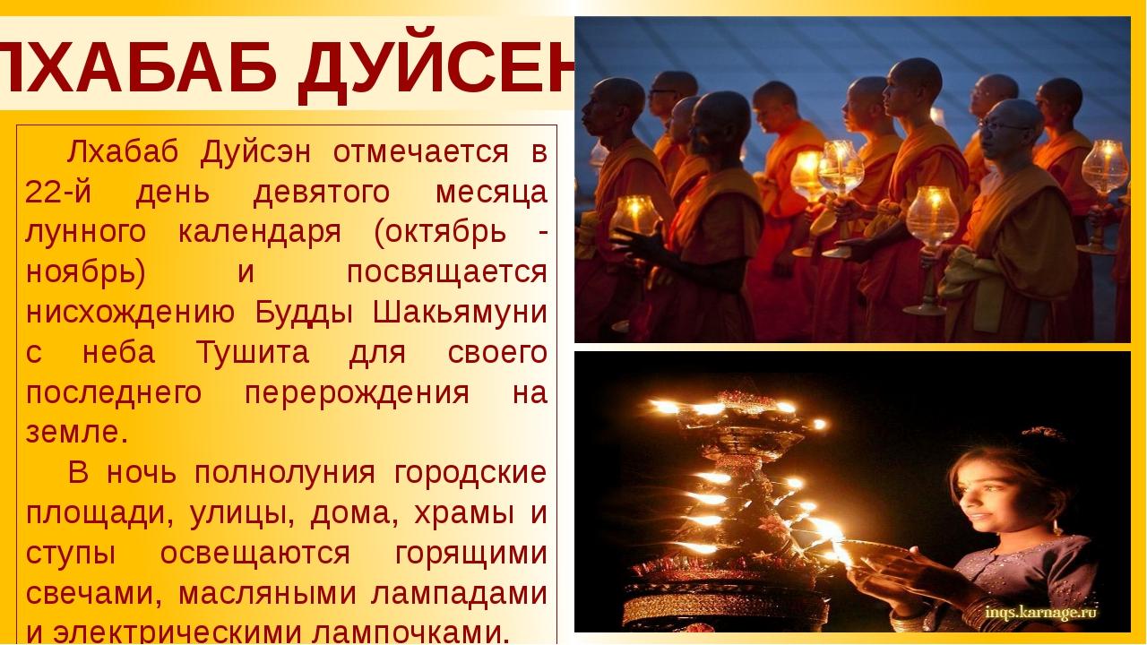 ЛХАБАБ ДУЙСЕН Лхабаб Дуйсэн отмечается в 22-й день девятого месяца лунного к...
