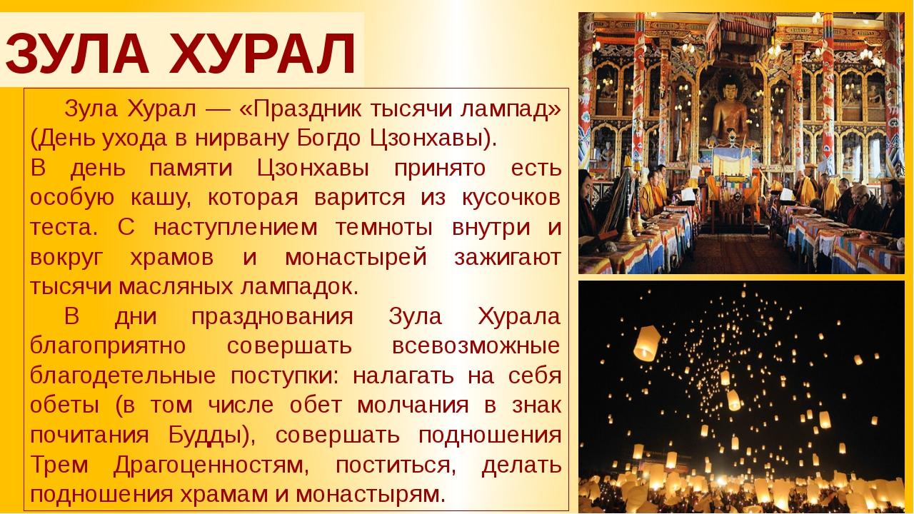 ЗУЛА ХУРАЛ Зула Хурал — «Праздник тысячи лампад» (День ухода в нирвану Богдо...