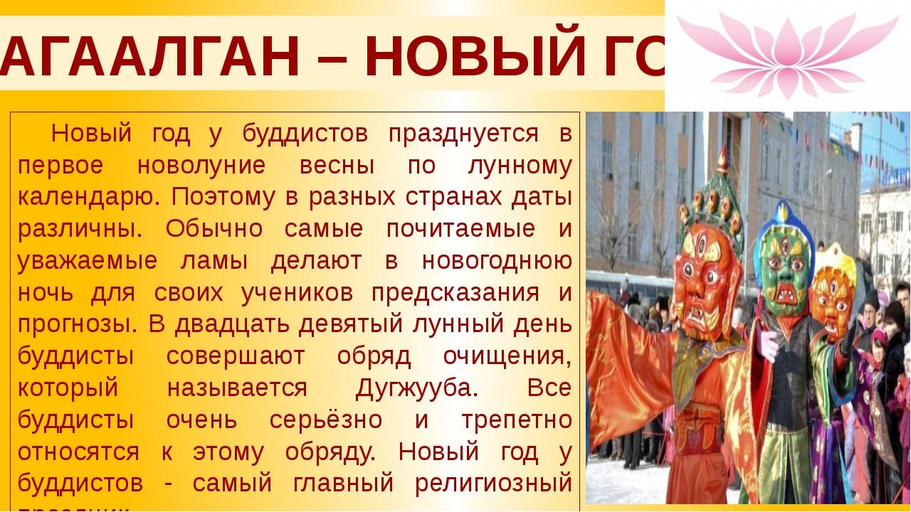 Новый год у буддистов празднуется в первое новолуние весны по лунному календ...