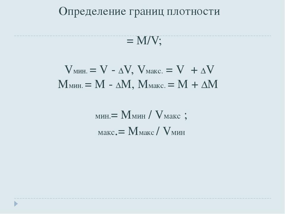 Определение границ плотности ρ = М/V; Vмин. = V - ∆V, Vмакс. = V + ∆V Mмин. =...