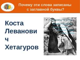Почему эти слова записаны с заглавной буквы? Коста Леванович Хетагуров