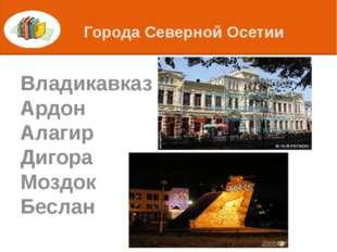 Города Северной Осетии Владикавказ Ардон Алагир Дигора Моздок Беслан