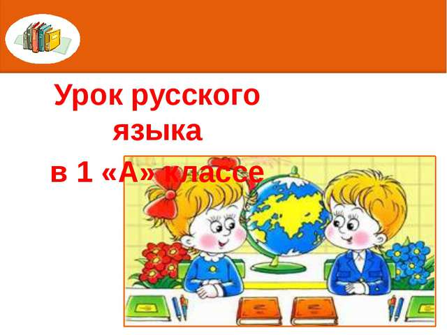 Урок русского языка в 1 «А» классе