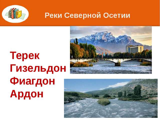 Реки Северной Осетии Терек Гизельдон Фиагдон Ардон