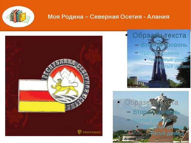 Моя Родина – Северная Осетия - Алания
