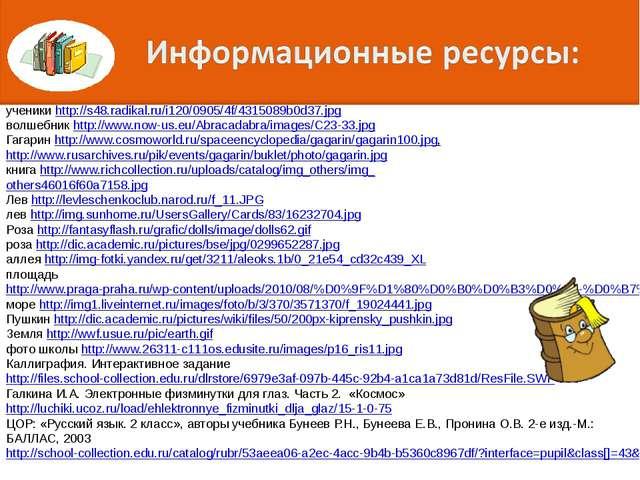 ученики http://s48.radikal.ru/i120/0905/4f/4315089b0d37.jpg волшебник http://...