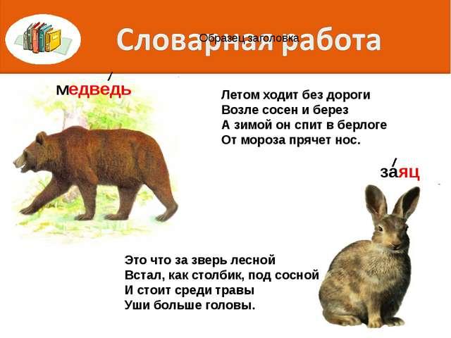 Летом ходит без дороги Возле сосен и берез А зимой он спит в берлоге От моро...