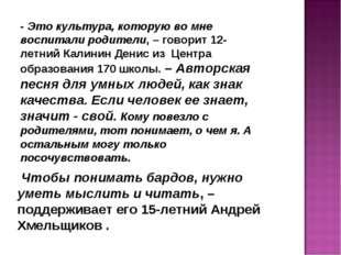 - Это культура, которую во мне воспитали родители, – говорит 12-летний Калини