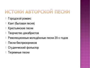 Городской романс Кант (бытовая песня) Крестьянские песни Творчество декабрист