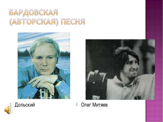 Дольский Олег Митяев