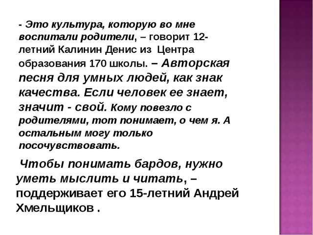 - Это культура, которую во мне воспитали родители, – говорит 12-летний Калини...