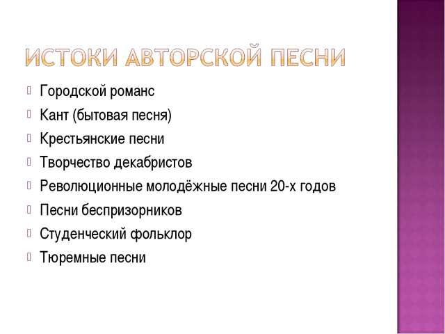 Городской романс Кант (бытовая песня) Крестьянские песни Творчество декабрист...