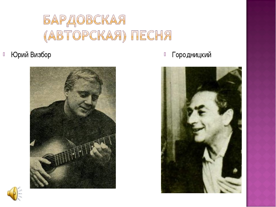 Юрий Визбор Городницкий