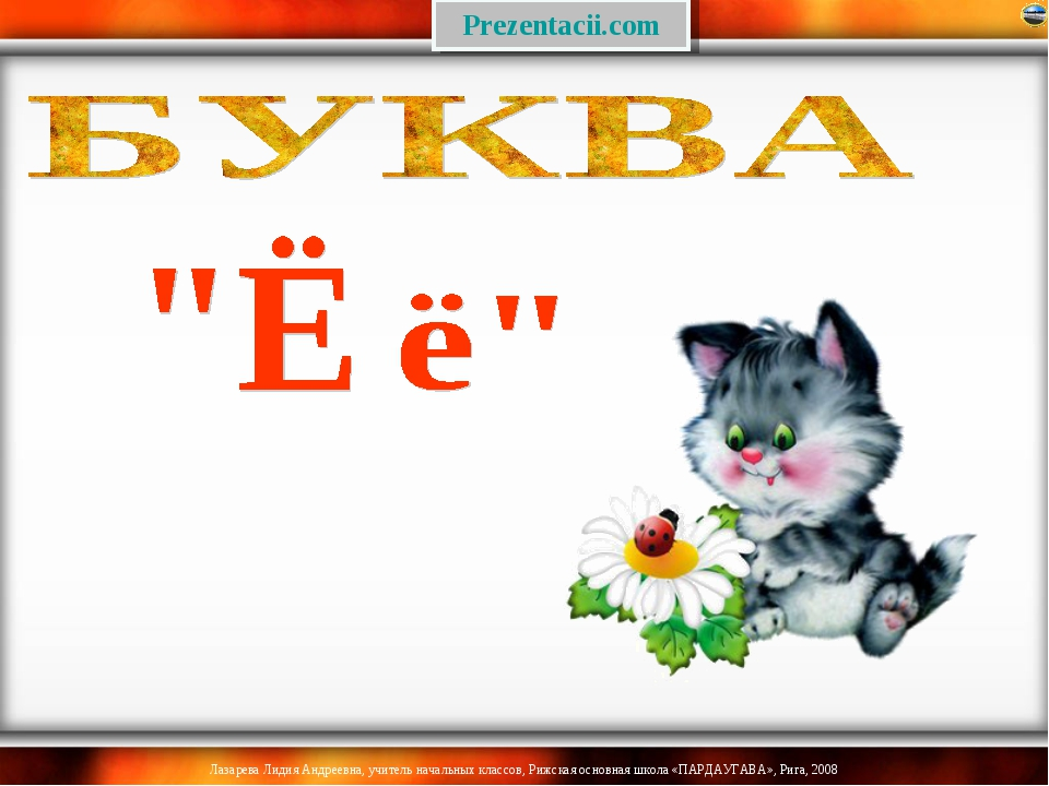 Prezentacii.com Лазарева Лидия Андреевна, учитель начальных классов, Рижская...